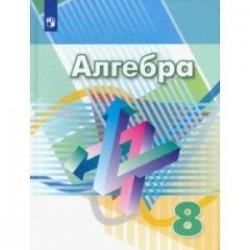 Алгебра. 8 класс. Учебник. ФП