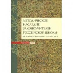 Методическое наследие законоучителей российской школы второй половины XIX - начала XX в.