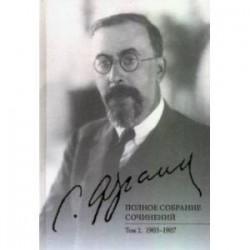Полное собрание сочинений. Том 2. 1903-1907
