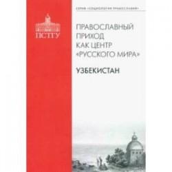 Православный приход как центр 'Русского мира'. Узбекистан