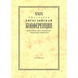 XXIX Ежегодная богословская конференция ПСТГУ. Материалы