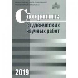Сборник студенческих научных работ 2019