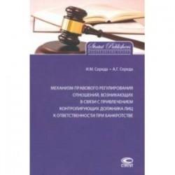 Механизм правового регулирования отношений, возникающих в связи с привлечением контролирующих лиц