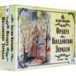 Оракул Колдовское Зеркало (43 карта+ книга)
