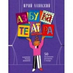 Азбука театра. 50 маленьких рассказов о театре