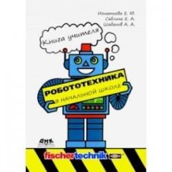 Робототехника в начальной школе. Книга учителя. Методическое пособие
