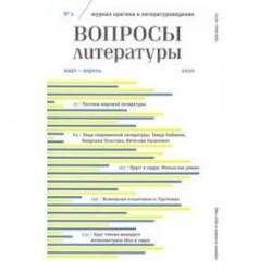 Журнал 'Вопросы Литературы' № 2. 2020