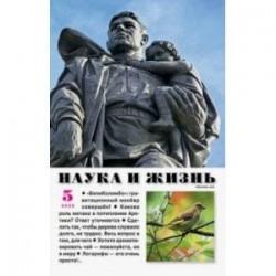 Журнал 'Наука и жизнь' № 5. 2020