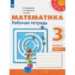 Математика. 3 класс. Рабочая тетрадь. В 2-х частях. ФГОС