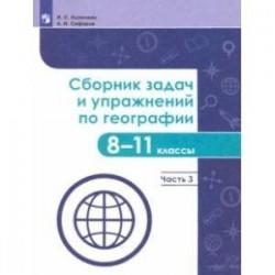 География. 8-11 классы. Сборник задач и упражнений. В 4-х частях. Часть 3