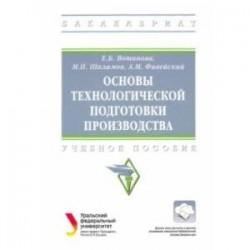 Основы технологической подготовки производства. Учебное пособие