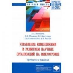 Управление изменениями и развитием научных организаций на микроуровне: проблемы и решения