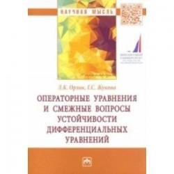Операторные уравнения и смежные вопросы устойчивости дифференциальных уравнений