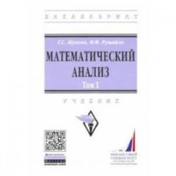 Математический анализ. Учебник. Том 1