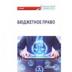 Бюджетное право. Учебник