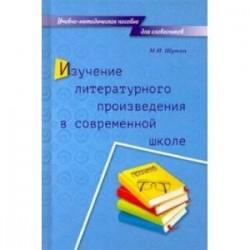Изучение литературного произведения в современной школе. Учебно-методическое пособие для словесников