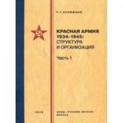 Красная армия 1934-1945. Структура и организация. Справочник. Часть 1