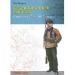 Революционный Вавилон. Киев октября 1917 года. Хроника событий