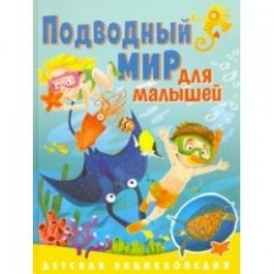 Подводный мир для малышей. Детская энциклопедия