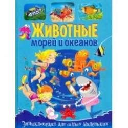 Животные морей и океанов. Энциклопедия для самых маленьких