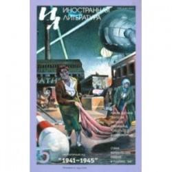 Журнал 'Иностранная литература' № 5. 2020