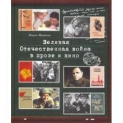 Великая Отечественная война в прозе и кино