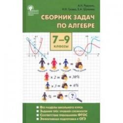 Алгебра. 7-9 классы. Сборник задач