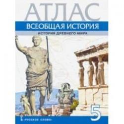 Атлас. Всеобщая история. История Древнего мира. 5 класс
