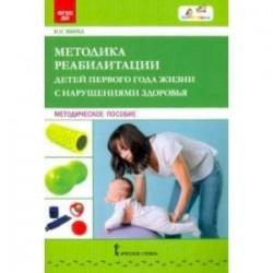 Методика реабилитации детей первого года жизни с нарушениями здоровья. Методическое пособие