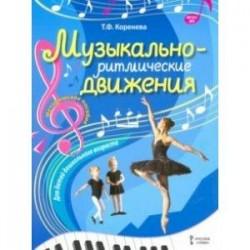 Музыкально-ритмические движения для детей дошкольного возраста. Методическое пособие. ФГОС Д