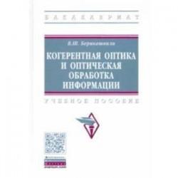 Когерентная оптика и оптическая обработка информации. Учебное пособие