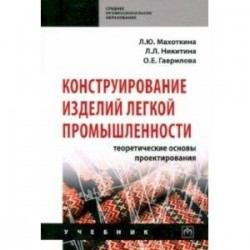 Конструирование изделий легкой промышленности: теоретические основы проектирования. Учебник