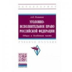 Уголовно-исполнительное право Российской Федерации. Общая и Особенная части. Учебное пособие