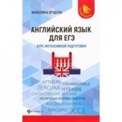 Английский язык для ЕГЭ. Курс интенсивной подготовки