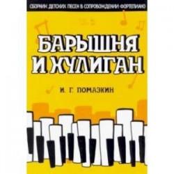Барышня и хулиган. Сборник детских песен в сопровождении фортепиано. Ноты