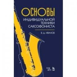 Основы индивидуальной техники саксофониста. Учебное пособие