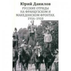 Русские отряды на Французском и Македонском фронтах. 1916 - 1918: воспоминания