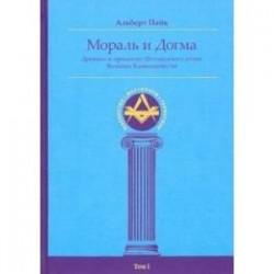 Мораль и Догма Древнего и Принятого Шотландского Устава (энциклопедия масонства). Том I