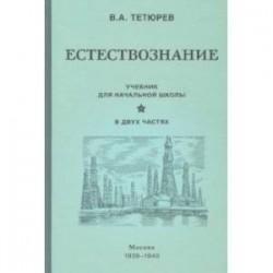 Естествознание. Учебник. В 2-х частях (1939-1940)