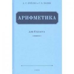 Арифметика для 4 класса начальной школы (1955)