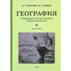 География. Учебник для 3 класса начальной школы. Часть 1 (1938)