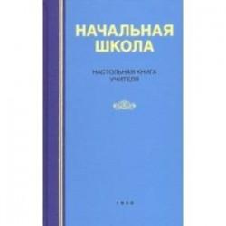 Начальная школа. Настольная книга учителя (1950)