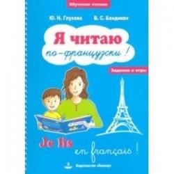 Я читаю по-французски! / Je lis en frangais! Учебное пособие на французском языке