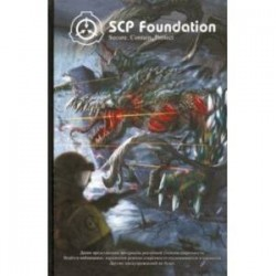 SCP Foundation. Secure. Contain. Protect. Книга 2