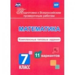 Подготовка к Всероссийским проверочным работам. Математика. 7 класс. Комплексные типовые задания