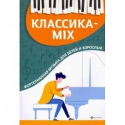 Классика-mix. Фортепианная музыка для детей и взрослых