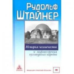 История человечества и мировоззрения культурных народов