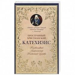 Пространный христианский Катехизис Православной Кафолической Восточной Церкви. Филарет (Дроздов) Московский и
