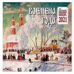Времена года. Детский православный календарь на 2021 год (картины худ. Кустодиева Б. М.).