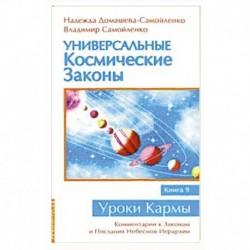 Универсальные космические законы Книга 9. Комментарии к Законам и Послания Небесной Иерархии
